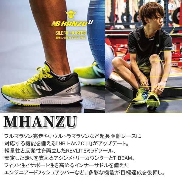 New Balance Men's Hanzo U V2